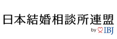 日本結婚相談所連盟 (IBJ)