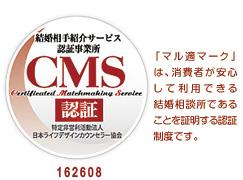 マル適マーク|大阪結婚相談所