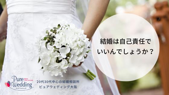 両親のための婚活相談会大阪