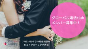 海外駐在婚活 メンバー募集