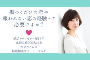 婚活ブログ|大阪結婚相談所