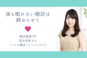 婚活ブログ 大阪結婚相談所