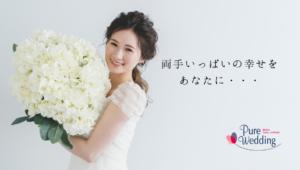 結婚相談所ピュアウェディング大阪