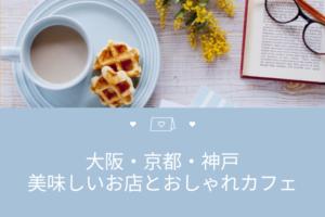 大阪美味しいお店|デートにおすすめ