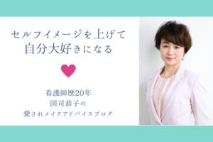 婚活メイクアドバイス|大阪結婚相談所ピュアウェディング