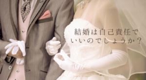 両親の婚活結婚相談所大阪
