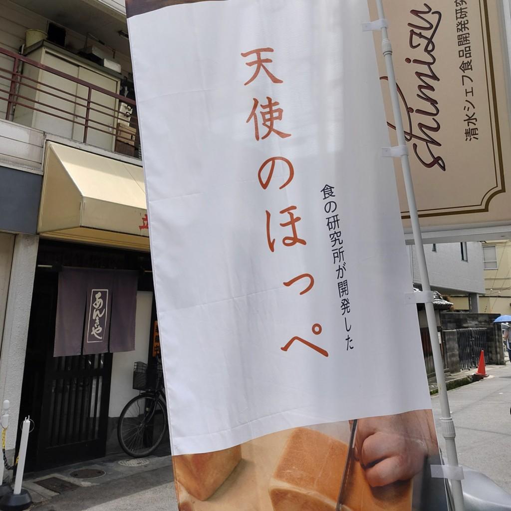 高槻清水シェフ|食パン