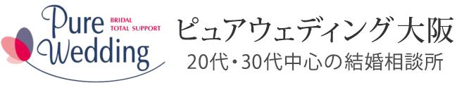 大阪結婚相談所ピュアウェディング大阪
