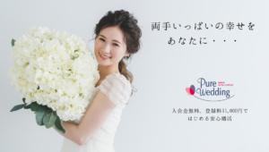 大阪結婚相談所|ピュアウェディング大阪TOP