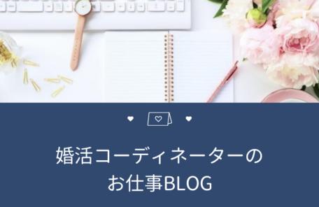 大阪結婚相談所|婚活カウンセラーブログ