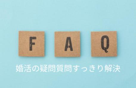 婚活Q&A|結婚相談所ピュアウェディング大阪