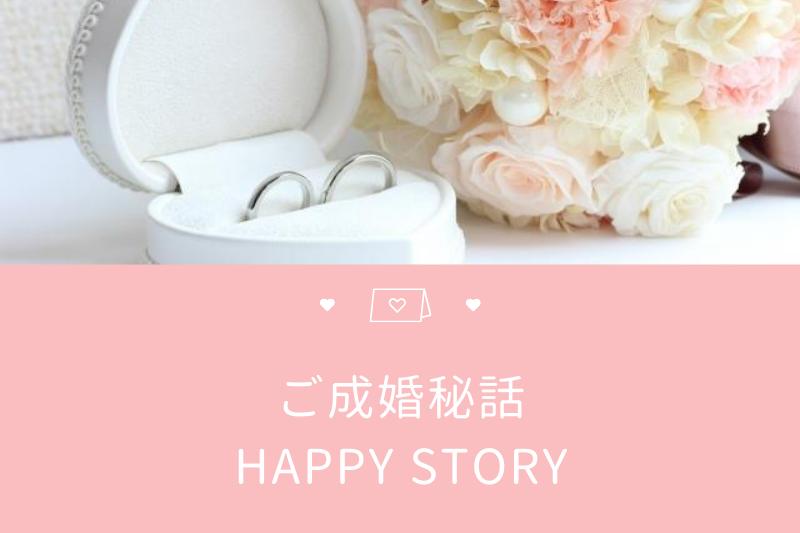 大阪結婚相談所|成婚率の高い結婚相談所