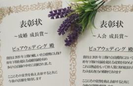 IBJ成婚率の高い結婚相談所