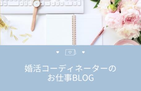 婚活ブログ|大阪結婚相談所ピュアウェディング