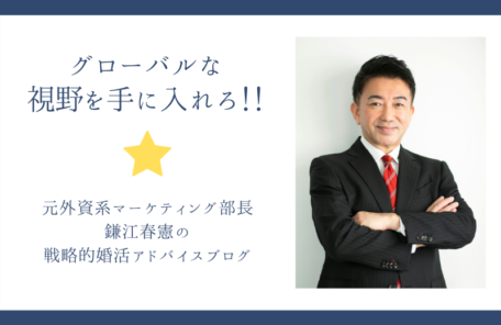 鎌江春憲|大阪結婚相談所ピュアウェディング大阪