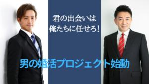大阪結婚相談所ピュアウェディング 男の婚活プロジェクト