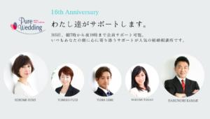 大阪結婚相談所ピュアウェディングスタッフ
