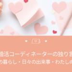 結婚相談所大阪ピュアウェディング|婚活ブログ