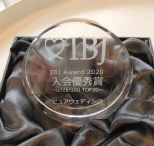 IBJ Award受賞結婚相談所ピュアウェディング関西