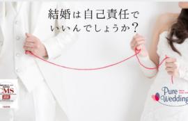 両親の婚活相談|結婚相談所大阪ピュアウェディング