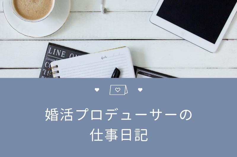 婚活プロデューサー|婚活アドバイスブログ