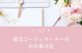 婚活コーディネーターブログ|結婚相談所大阪