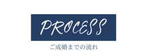 入会から成婚まで 結婚相談所大阪東京ピュアウェディング