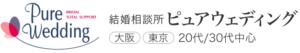 結婚相談所 ピュアウェディング 大阪・東京 20代/30代中心