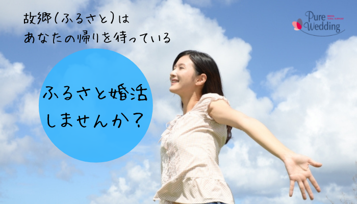 関西出身の関東在住の方の婚活