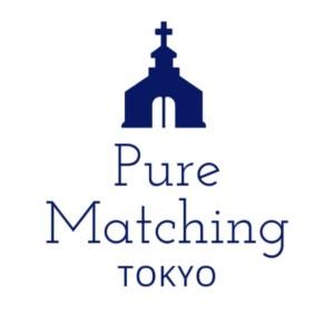 ピュアマッチング東京 男子専門結婚相談所