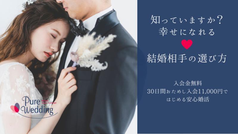 大阪結婚相談所ピュアウェディング