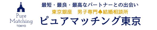 ピュアマッチング東京202107