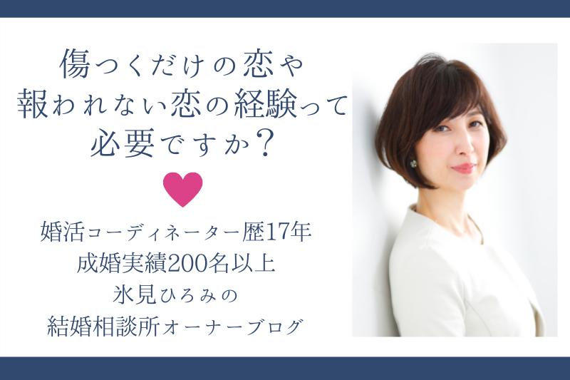 結婚相談所ピュアウェディング|氷見ひろみブログ