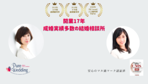 成婚実績多数 大阪結婚相談所ピュアウェディング