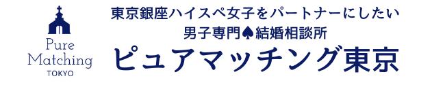 ピュアマッチング東京