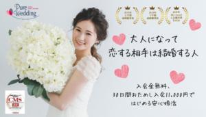 大阪結婚相談所ピュアウェディング スマホTOP