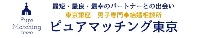 結婚相談所ピュアマッチング東京