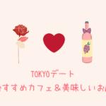 東京デートスポット|婚活結婚相談ピュアウェディング