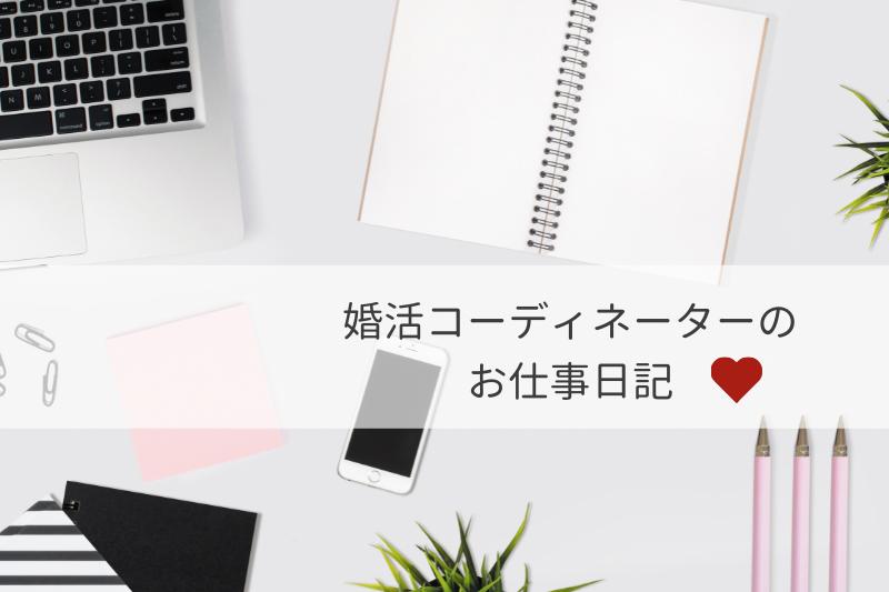 結婚相談所ピュアウェディング|婚活応援ブログ