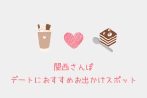 関西コロナ禍デートにおすすめ|結婚相談所ピュアウェディング