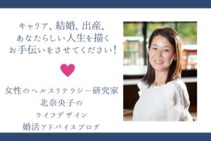 北奈央子 結婚相談所ピュアウェディング東京