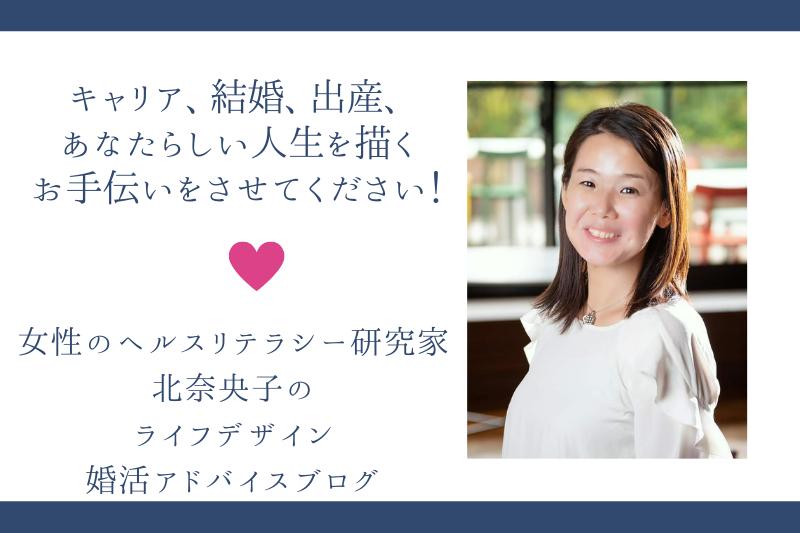 北奈央子|結婚相談所ピュアウェディング東京