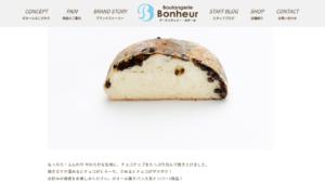 ブーランジェリーボヌール|東京デート