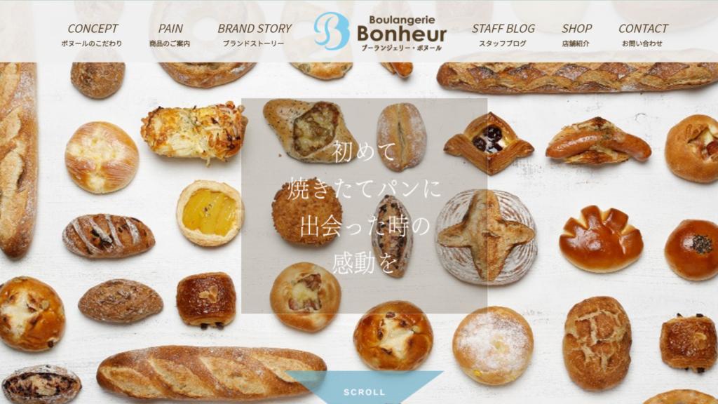 ブーランジェリーボヌール 東京パン