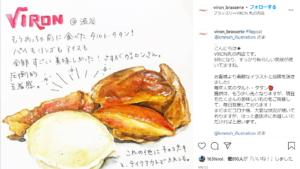 ブラッスリーヴィロン|東京おすすめパン