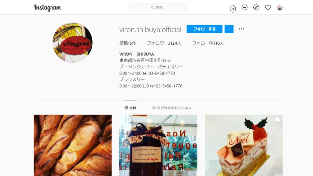 ブラッスリーヴィロン 東京おすすめパン
